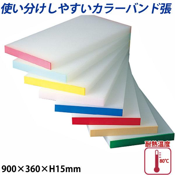 【送料無料】K型カラーバンド張りまな板(両面シボ付) 厚さ15mm K-8_900×360×H15mm カラーまな板 業務用 給食施設 食品工場