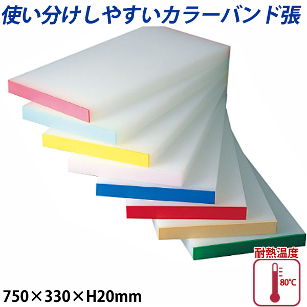 【送料無料】K型カラーバンド張りまな板(両面シボ付) 厚さ20mm K-5_750×330×H20mm カラーまな板 業務用 給食施設 食品工場
