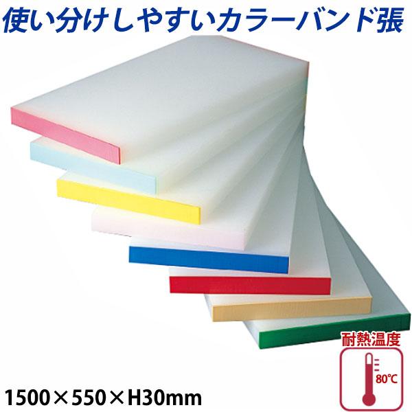 【送料無料】K型カラーバンド張りまな板(両面シボ付) 厚さ30mm K-13_1500×550×H30mm カラーまな板 業務用 給食施設 食品工場