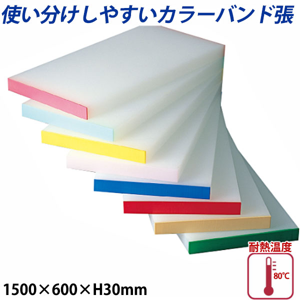 【送料無料】K型カラーバンド張りまな板(両面シボ付) 厚さ30mm K-14_1500×600×H30mm カラーまな板 業務用 給食施設 食品工場