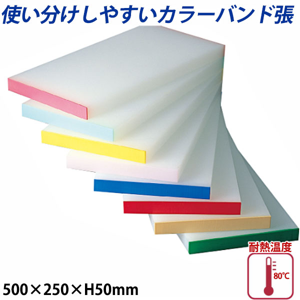 【送料無料】K型カラーバンド張りまな板(両面シボ付) 厚さ50mm K-1_500×250×H50mm カラーまな板 業務用 給食施設 食品工場