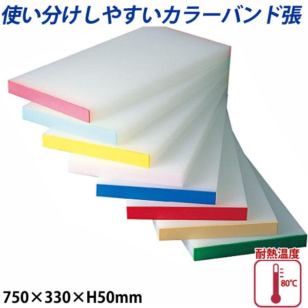 【送料無料】K型カラーバンド張りまな板(両面シボ付) 厚さ50mm K-5_750×330×H50mm カラーまな板 業務用 給食施設 食品工場