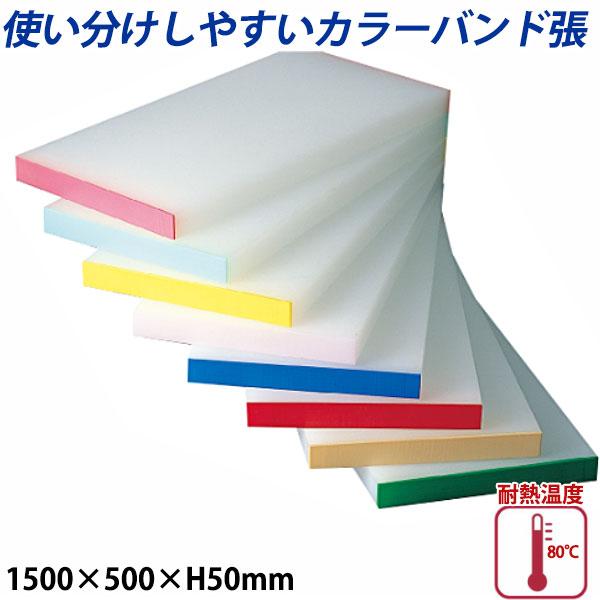 【送料無料】K型カラーバンド張りまな板(両面シボ付) 厚さ50mm K-12_1500×500×H50mm カラーまな板 業務用 給食施設 食品工場