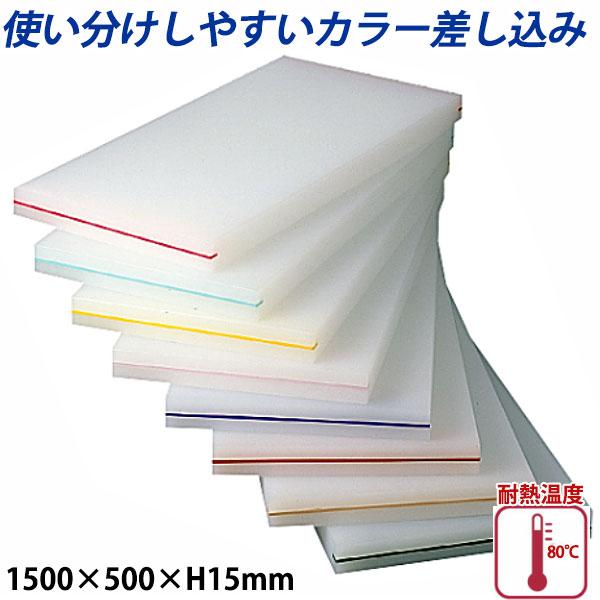【送料無料】K型カラー差し込み まな板(両面シボ付) 厚さ15mm K-12_1500×500×H15mm カラーまな板 業務用 給食施設 食品工場