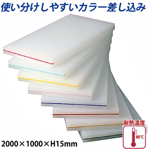 【送料無料】K型カラー差し込み まな板(両面シボ付) 厚さ15mm K-17_2000×1000×H15mm カラーまな板 業務用 給食施設 食品工場