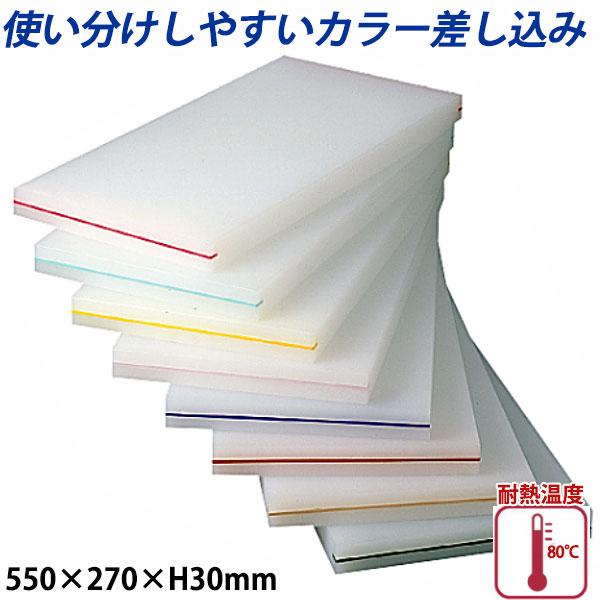 【送料無料】K型カラー差し込み まな板(両面シボ付) 厚さ30mm K-2_550×270×H30mm カラーまな板 業務用 給食施設 食品工場