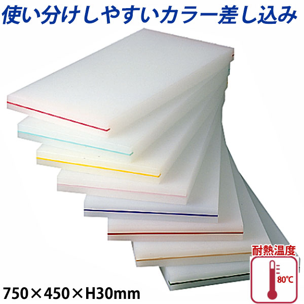 【送料無料】K型カラー差し込み まな板(両面シボ付) 厚さ30mm K-6_750×450×H30mm カラーまな板 業務用 給食施設 食品工場