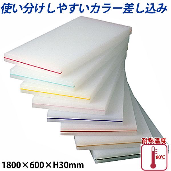【送料無料】K型カラー差し込み まな板(両面シボ付) 厚さ30mm K-16A_1800×600×H30mm カラーまな板 業務用 給食施設 食品工場