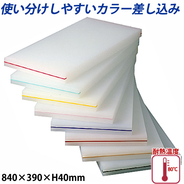 【送料無料】K型カラー差し込み まな板(両面シボ付) 厚さ40mm K-7_840×390×H40mm カラーまな板 業務用 給食施設 食品工場
