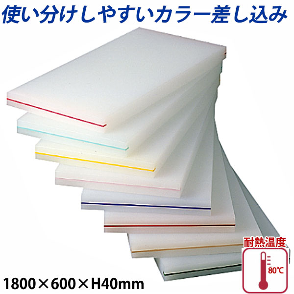 【送料無料】K型カラー差し込み まな板(両面シボ付) 厚さ40mm K-16A_1800×600×H40mm カラーまな板 業務用 給食施設 食品工場