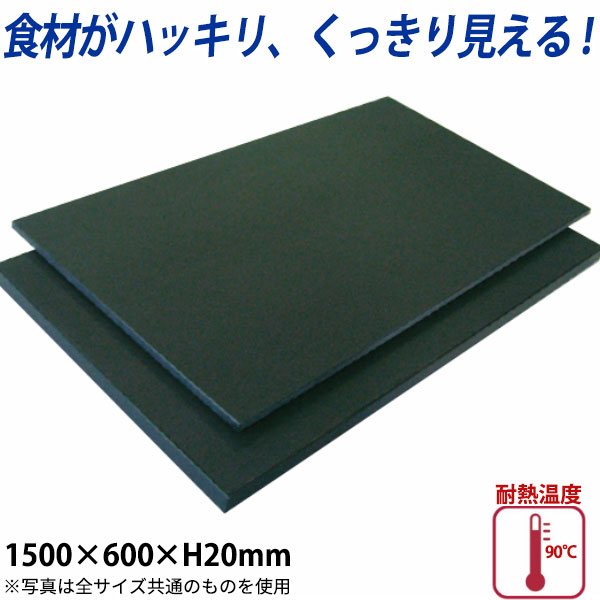 【送料無料】ハイコントラストまな板(黒) K-14_1500×600mm 厚さ20mm 黒いまな板 おしゃれまな板 ブラック 大きなまな板 特大サイズ 業務用