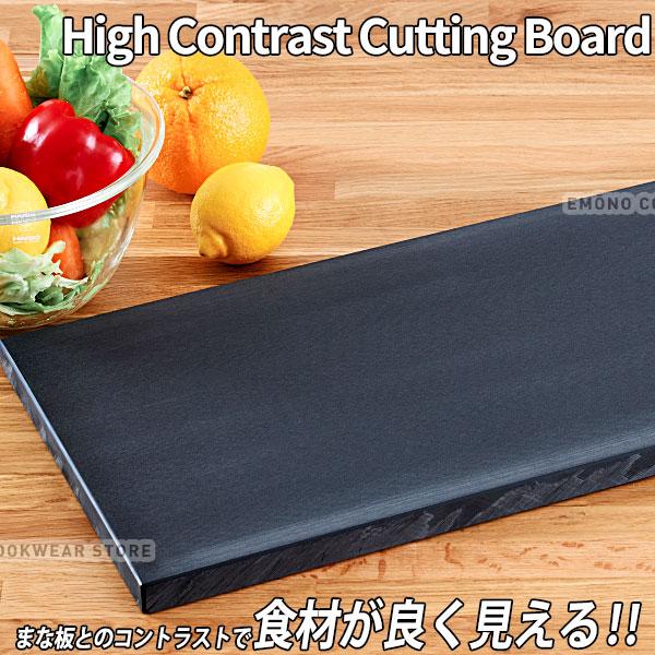 【送料無料】ハイコントラストまな板(黒) K-8_900×360mm 厚さ30mm 黒いまな板 おしゃれまな板 ブラック