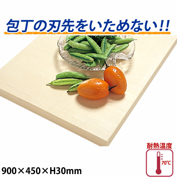 【送料無料】ハイソフトまな板 厚さ30mm H9_900×450mm やわらかいまな板 包丁の刃先を傷めません ベージュ
