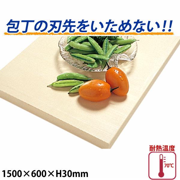 【送料無料】ハイソフトまな板 厚さ30mm H12B_1500×600mm やわらかいまな板 包丁の刃先を傷めません ベージュ 大きなまな板 特大サイズ