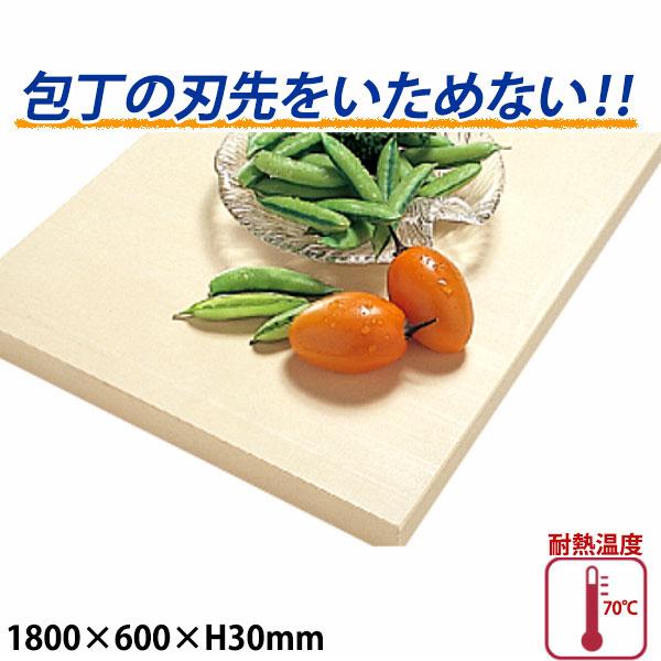 【送料無料】ハイソフトまな板 厚さ30mm H16A_1800×600mm やわらかいまな板 包丁の刃先を傷めません ベージュ 大きなまな板 特大サイズ