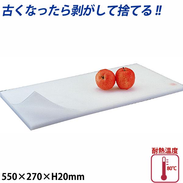 積層プラスチックまな板 厚さ20mm 2号A_550×270mm プラスチック まな板 業務用 キャッシュレス 還元 キャッシュレス5%還元