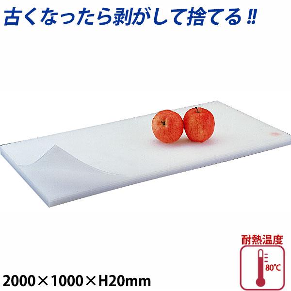 【送料無料】積層プラスチックまな板 厚さ20mm M-200_2000×1000mm プラスチック まな板 業務用