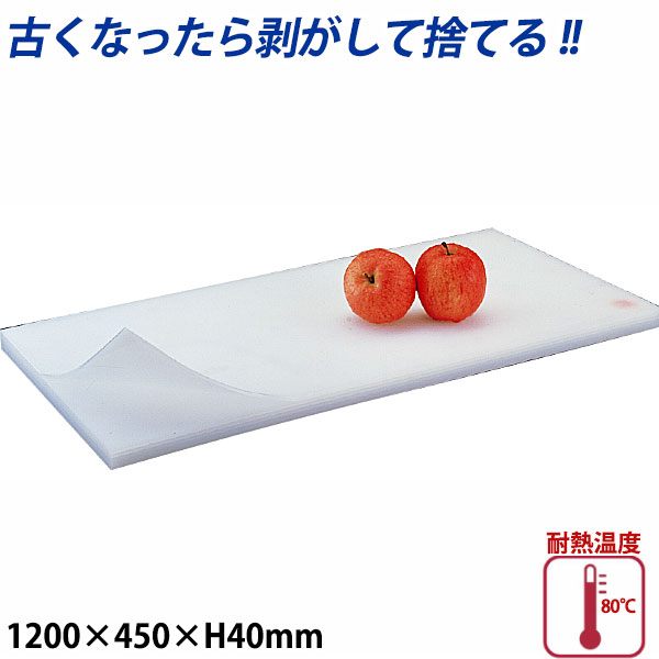 【送料無料】積層プラスチックまな板 厚さ40mm M-120A_1200×450mm プラスチック まな板 業務用