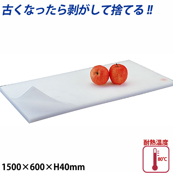 【送料無料】積層プラスチックまな板 厚さ40mm M-150B_1500×600mm プラスチック まな板 業務用