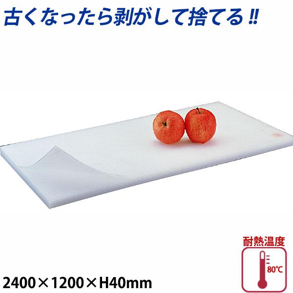 【送料無料】積層プラスチックまな板 厚さ40mm M-240_2400×1200mm プラスチック まな板 業務用