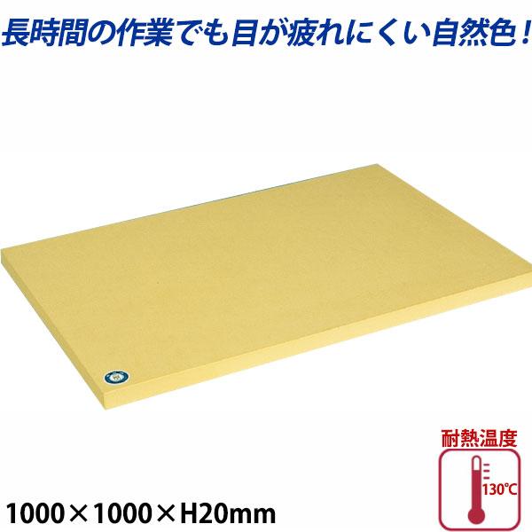【送料無料】業務用 合成ゴムまな板 厚さ20mm 113号_1000×1000mm ゴム製 まな板 業務用