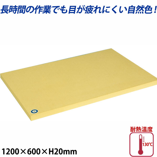 【送料無料】業務用 合成ゴムまな板 厚さ20mm 115号_1200×600mm ゴム製 まな板 業務用