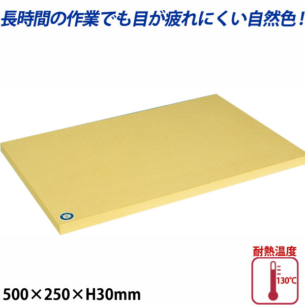 【送料無料】業務用 合成ゴムまな板 厚さ30mm 101号_500×250mm ゴム製 まな板 業務用