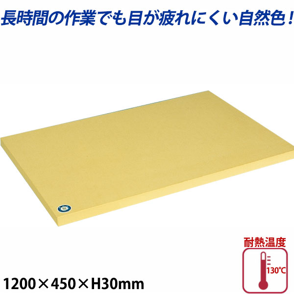 【送料無料】業務用 合成ゴムまな板 厚さ30mm 114号_1200×450mm ゴム製 まな板 業務用