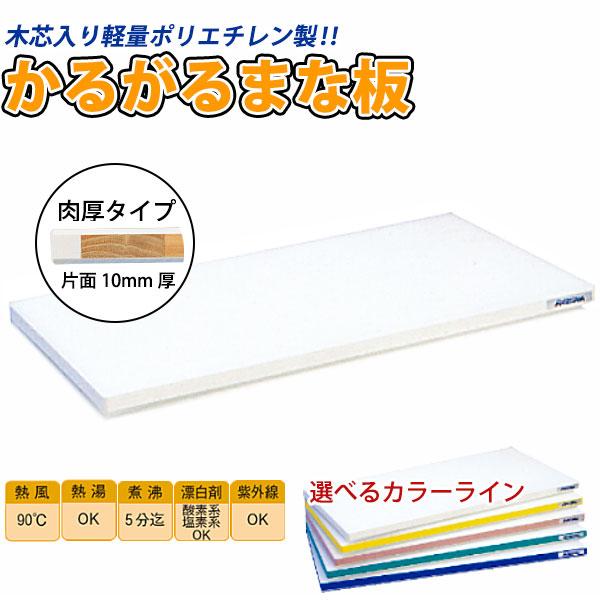 【送料無料】ポリエチレン・かるがるまな板 HD ホワイト_600×350×30mm 肉厚タイプ(片面10mm厚) かるいまな板 カラーまな板 業務用 給食施設 食品工場
