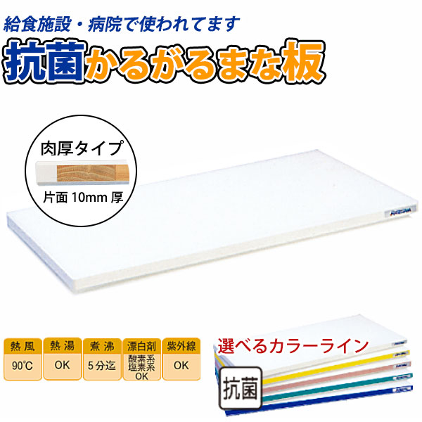 【送料無料】抗菌ポリエチレン・かるがるまな板 HDK ホワイト_700×350×30mm 肉厚タイプ(片面10mm厚) かるいまな板 カラーまな板 業務用 給食施設 食品工場 HACCP