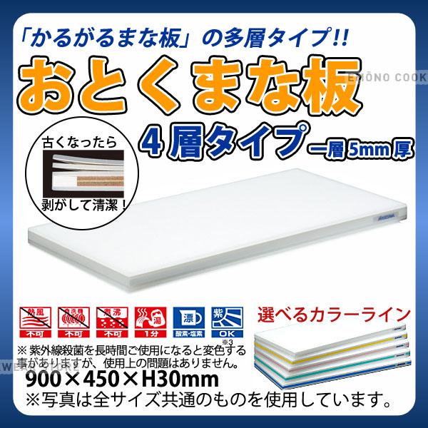 【送料無料】ポリエチレン・おとくまな板 OT04_900×450×H30mm 4層タイプ 一層5mm厚 かるいまな板 カラーまな板 はがせるまな板 業務用 給食施設 食品工場
