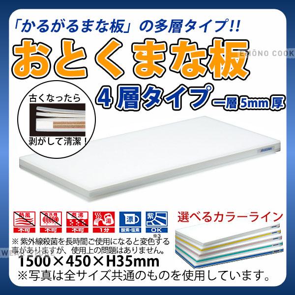【送料無料】ポリエチレン・おとくまな板 OT04_1500×450×H35mm 4層タイプ 一層5mm厚 かるいまな板 カラーまな板 はがせるまな板 業務用 給食施設 食品工場
