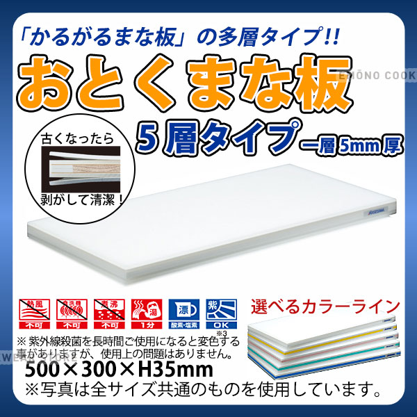 【送料無料】ポリエチレン・おとくまな板 OT05_500×300×H35mm 5層タイプ 一層5mm厚 かるいまな板 カラーまな板 はがせるまな板 業務用 給食施設 食品工場