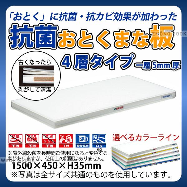 【送料無料】抗菌ポリエチレン・おとくまな板 OTK04_1500×450×H35mm 4層タイプ 一層5mm厚 かるいまな板 カラーまな板 はがせるまな板 業務用 給食施設 食品工場