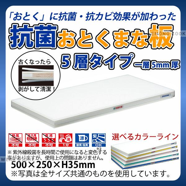 【送料無料】抗菌ポリエチレン・おとくまな板 OTK05_500×250×H35mm 5層タイプ 一層5mm厚 かるいまな板 カラーまな板 はがせるまな板 業務用 給食施設 食品工場