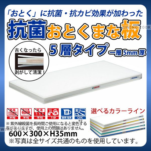 【送料無料】抗菌ポリエチレン・おとくまな板 OTK05_600×300×H35mm 5層タイプ 一層5mm厚 かるいまな板 カラーまな板 はがせるまな板 業務用 給食施設 食品工場