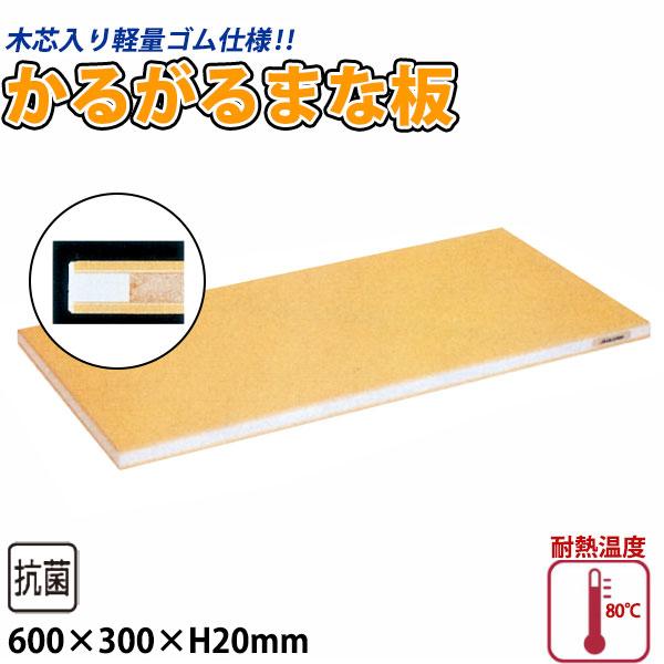 【送料無料】抗菌ラバーラ・かるがるまな板 SRB/標準タイプ_600×300×H20mm かるいまな板 ゴム製まな板 業務用