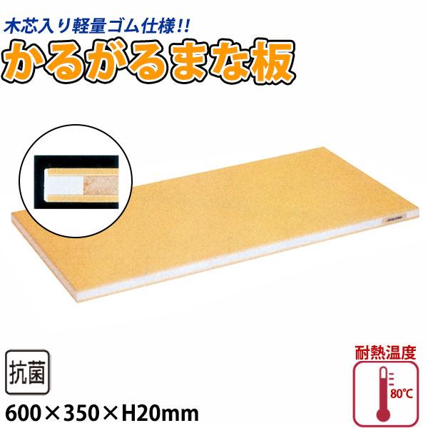 【送料無料】抗菌ラバーラ・かるがるまな板 SRB/標準タイプ_600×350×H20mm SRB20-6035 かるいまな板 ゴム製まな板 業務用