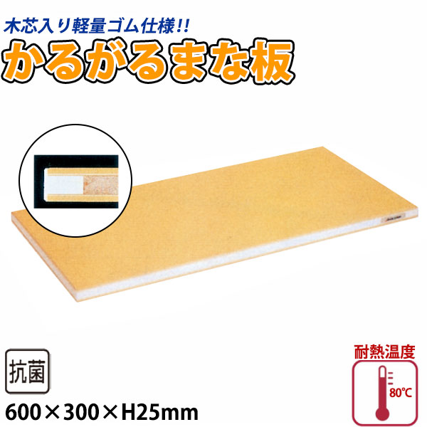 【送料無料】抗菌ラバーラ・かるがるまな板 SRB/標準タイプ_600×300×H25mm SRB25-6030 かるいまな板 ゴム製まな板 業務用 キャッシュレス 還元 キャッシュレス5%還元
