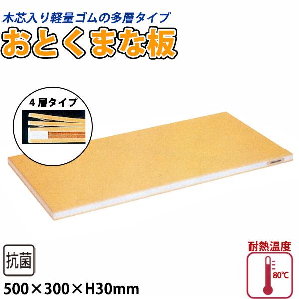 【送料無料】抗菌ラバーラ・おとくまな板 ORB04 4層タイプ_500×300×H30mm 4層タイプ 一層5mm厚 かるいまな板 ゴム製まな板 はがせるまな板 業務用