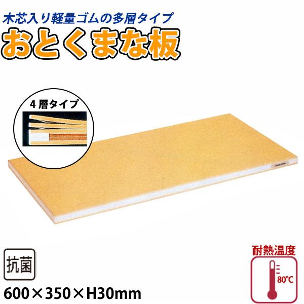 【送料無料】抗菌ラバーラ・おとくまな板 ORB04 4層タイプ_600×350×H30mm 4層タイプ 一層5mm厚 かるいまな板 ゴム製まな板 はがせるまな板 業務用