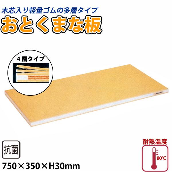 正規品 【送料無料】抗菌ラバーラ・おとくまな板 ORB04 ORB04 4層タイプ_750×350×H30mm ゴム製まな板【送料無料】抗菌ラバーラ・おとくまな板 4層タイプ 一層5mm厚 かるいまな板 ゴム製まな板 はがせるまな板 業務用_AB7167, ガモウグン:a7b0b0ba --- kventurepartners.sakura.ne.jp