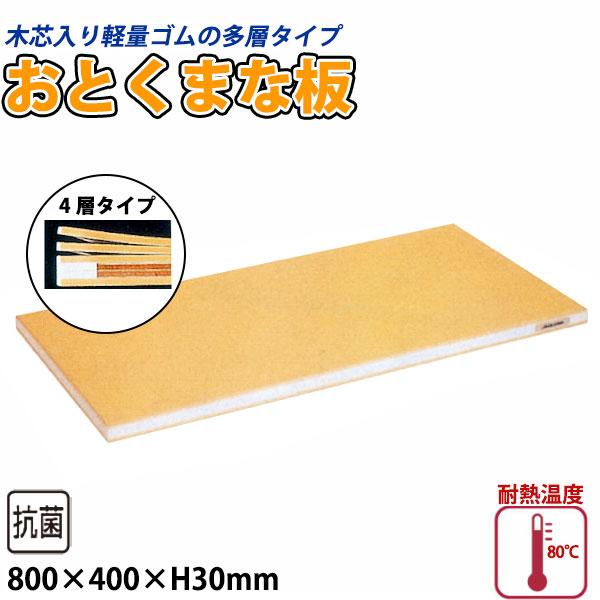 【送料無料】抗菌ラバーラ・おとくまな板 ORB04 4層タイプ_800×400×H30mm 4層タイプ 一層5mm厚 かるいまな板 ゴム製まな板 はがせるまな板 業務用