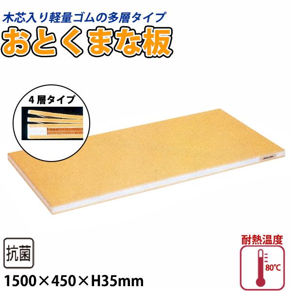 【送料無料】抗菌ラバーラ・おとくまな板 ORB04 4層タイプ_1500×450×H35mm 4層タイプ 一層5mm厚 かるいまな板 ゴム製まな板 はがせるまな板 業務用