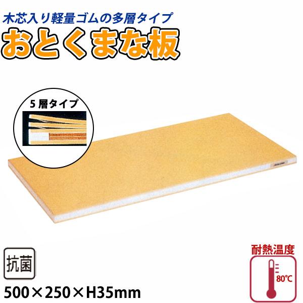 【送料無料】抗菌ラバーラ・おとくまな板 ORB05 5層タイプ_500×250×H35mm 5層タイプ 一層5mm厚 かるいまな板 ゴム製まな板 はがせるまな板 業務用