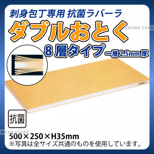 【送料無料】抗菌ラバーラ・ダブルおとくまな板(刺身包丁専用) TRB08_500×250×H35mm 8層タイプ 一層3mm厚 かるいまな板 ゴム製まな板 刺身専用 はがせるまな板 業務用