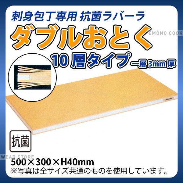 【送料無料】抗菌ラバーラ・ダブルおとくまな板(刺身包丁専用) TRB10_500×300×H40mm 10層タイプ 一層3mm厚 かるいまな板 ゴム製まな板 刺身専用 はがせるまな板 業務用