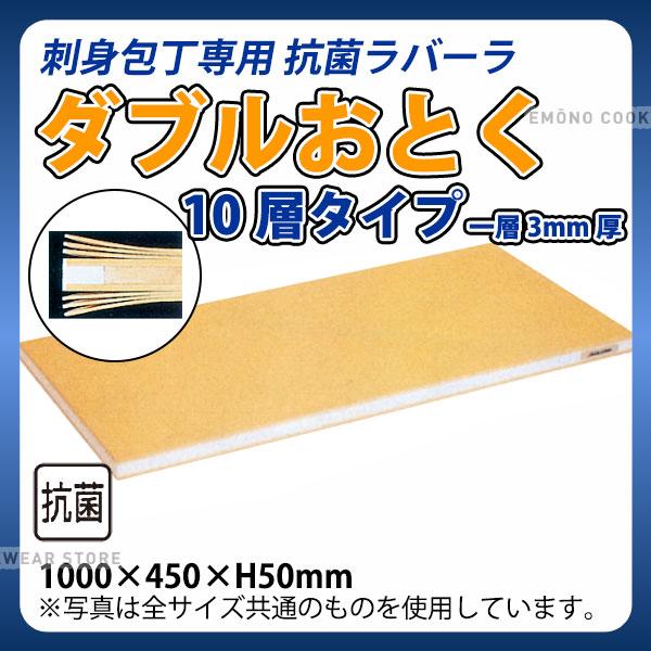 【送料無料】抗菌ラバーラ・ダブルおとくまな板(刺身包丁専用) TRB10_1000×450×H50mm 10層タイプ 一層3mm厚 かるいまな板 ゴム製まな板 刺身専用 はがせるまな板 業務用