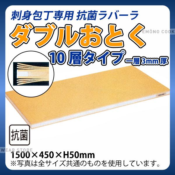 【送料無料】抗菌ラバーラ・ダブルおとくまな板(刺身包丁専用) TRB10_1500×450×H50mm 10層タイプ 一層3mm厚 かるいまな板 ゴム製まな板 刺身専用 はがせるまな板 業務用