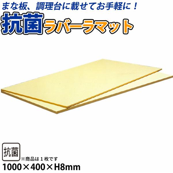 【送料無料】抗菌ラバーラマット_1000×400×H8mm RM8-10040 まな板用マット 下敷きマット
